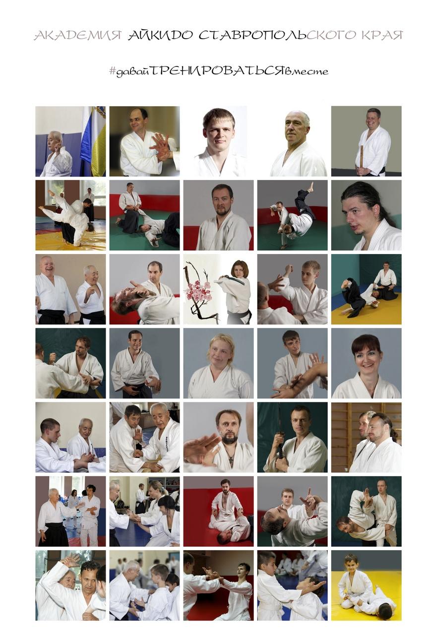 Академия Айкидо Ставропольского края. Давай тренироваться вместе.